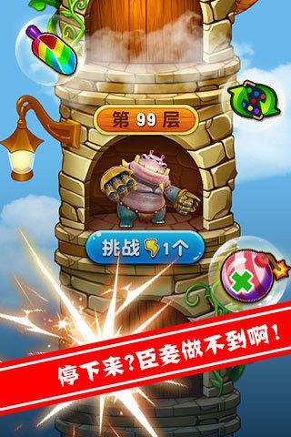 猪猪侠百变消消乐