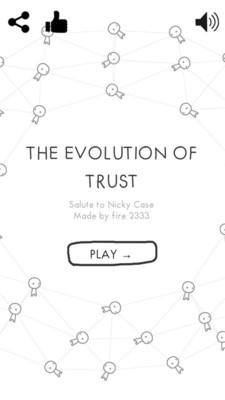 信任的进化