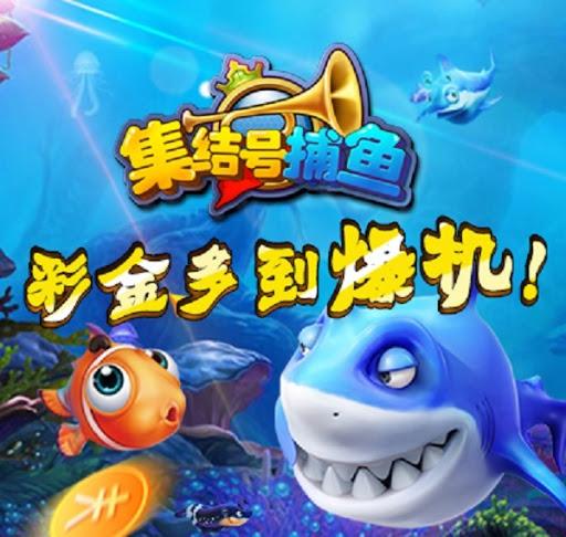 集结号捕鱼与其它捕鱼游戏的区别